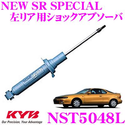 KYB カヤバ ショックアブソーバー NST5048Lトヨタ セリカ (180系) 用NEW SR SPECIAL(ニューSRスペシャル)左リア用1本