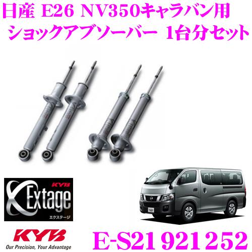 KYB カヤバ Extage-SET E-S21921252日産 NV350キャラバン E26用ショックアブソーバー