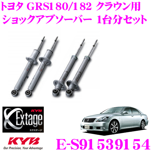 KYB カヤバ Extage-SET E-S91539154 トヨタ クラウン GRS180/182用ショックアブソーバー