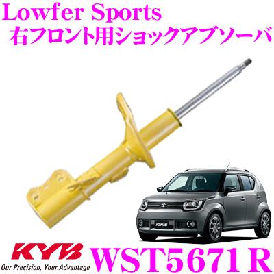KYB カヤバ ショックアブソーバー WST5671Rスズキ イグニス (FF21S) 用Lowfer Sports(ローファースポーツ) 右フロント用1本