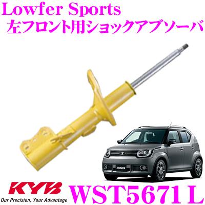KYB カヤバ ショックアブソーバー WST5671Lスズキ イグニス (FF21S) 用Lowfer Sports(ローファースポーツ) 左フロント用1本
