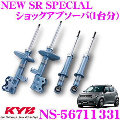 KYB カヤバ ショックアブソーバー NS-56711331 スズキ イグニス (FF21S/2WD) 用 NEW SR SPECIAL(ニューSRスペシャル) 一台分セット