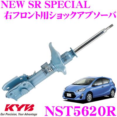 KYB カヤバ ショックアブソーバー NST5620R トヨタ アクア (10系 Lグレード) 用 NEW SR SPECIAL(ニューSRスペシャル) 右フロント用1本
