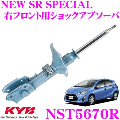 KYB カヤバ ショックアブソーバー NST5670Rトヨタ アクア (10系 Gグレード/Sグレード) 用NEW SR SPECIAL(ニューSRスペシャル) 右フロント用1本