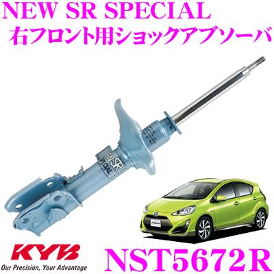 KYB カヤバ ショックアブソーバー NST5672Rトヨタ アクア (10系 X-URBAN) 用NEW SR SPECIAL(ニューSRスペシャル) 右フロント用1本