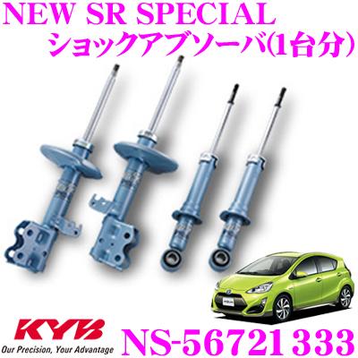 KYB カヤバ ショックアブソーバー NS-56721333 トヨタ アクア (10系 X-URBAN) 用 NEW SR SPECIAL(ニューSRスペシャル) 1台分セット