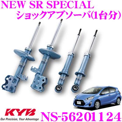 KYB カヤバ ショックアブソーバー NS-56201124 トヨタ アクア (10系 Lグレード) 用 NEW SR SPECIAL(ニューSRスペシャル) 1台分セット