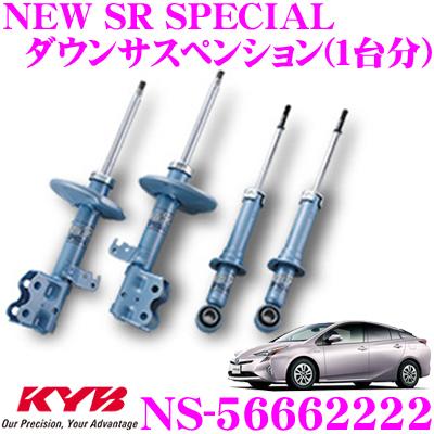 KYB カヤバ ショックアブソーバー NS-56662222 トヨタ プリウス (50系) 用 NEW SR SPECIAL(ニューSRスペシャル) 1台分セット