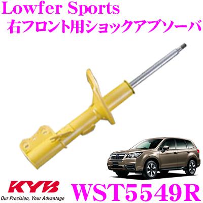 KYB カヤバ ショックアブソーバー WST5549R スバル SJ5/SJG フォレスター用 Lowfer Sports(ローファースポーツ) 右フロント用1本