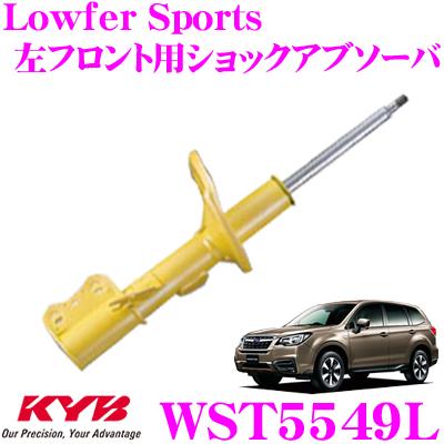 KYB カヤバ ショックアブソーバー WST5549Lスバル SJ5/SJG フォレスター用Lowfer Sports(ローファースポーツ) 左フロント用1本