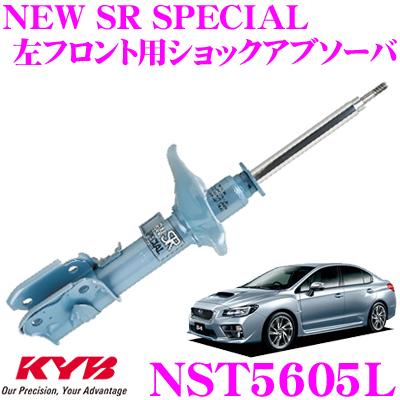 KYB カヤバ ショックアブソーバー NST5605L スバル WRX S4 (VAG) 用 NEW SR SPECIAL(ニューSRスペシャル) 左フロント用1本