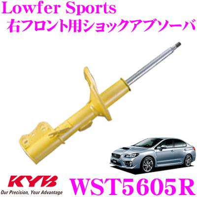 KYB カヤバ ショックアブソーバー WST5605R スバル WRX S4(VAG)用 Lowfer Sports(ローファースポーツ) 右フロント用1本