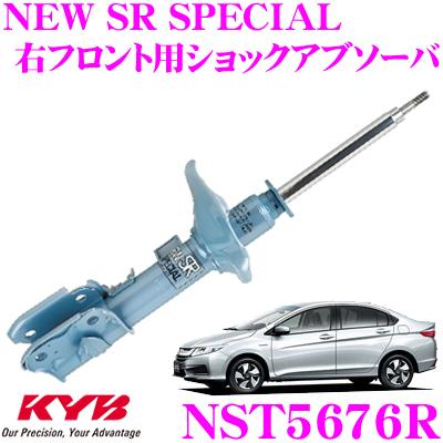 KYB カヤバ ショックアブソーバー NST5676R ホンダ グレイス (GM5/GM9)用 NEW SR SPECIAL(ニューSRスペシャル) 右フロント用1本