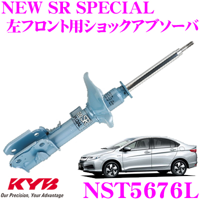 KYB カヤバ ショックアブソーバー NST5676L ホンダ グレイス (GM5/GM9)用 NEW SR SPECIAL(ニューSRスペシャル) 左フロント用1本
