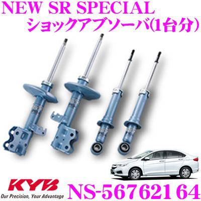 KYB カヤバ ショックアブソーバー NS-56762164 ホンダ グレイス (GM9) 用 NEW SR SPECIAL(ニューSRスペシャル) 1台分セット