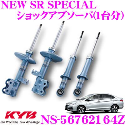 KYB カヤバ ショックアブソーバー NS-56762164Z ホンダ グレイス (GM5) 用 NEW SR SPECIAL(ニューSRスペシャル) 1台分セット