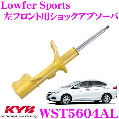 KYB カヤバ ショックアブソーバー WST5604ALホンダ グレイス(GM4/GM6) フィット(GK3/GK5/GP5)用Lowfer Sports(ローファースポーツ) 左フロント用1本