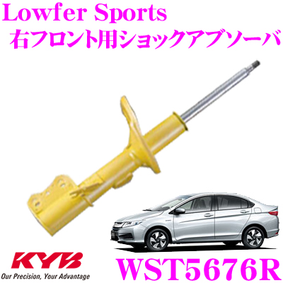 KYB カヤバ ショックアブソーバー WST5676R ホンダ グレイス(GM5/GM9)用 Lowfer Sports(ローファースポーツ) 右フロント用1本