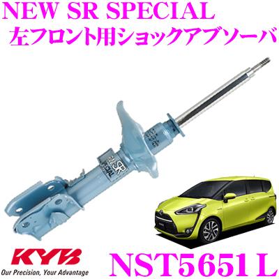 KYB カヤバ ショックアブソーバー NST5651Lトヨタ 170系 シエンタ用NEW SR SPECIAL(ニューSRスペシャル) 左フロント用1本