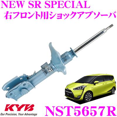 KYB カヤバ ショックアブソーバー NST5657Rトヨタ 170系 シエンタ用NEW SR SPECIAL(ニューSRスペシャル) 右フロント用1本