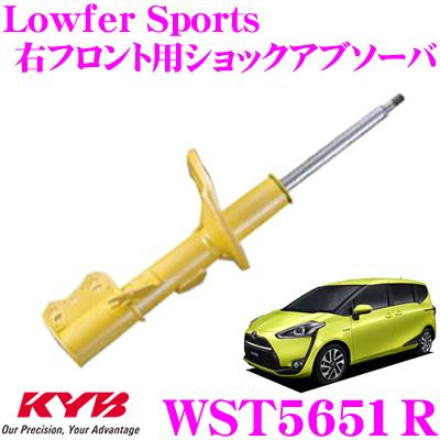 KYB カヤバ ショックアブソーバー WST5651Rトヨタ 170系 シエンタ用Lowfer Sports(ローファースポーツ) 右フロント用1本
