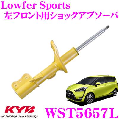 KYB カヤバ ショックアブソーバー WST5657L トヨタ 170系 シエンタ用 Lowfer Sports(ローファースポーツ) 左フロント用1本
