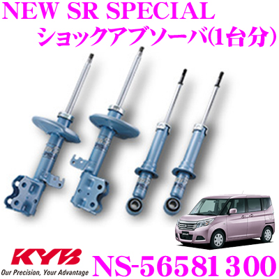 KYB カヤバ ショックアブソーバー NS-56581300 スズキ MA26S/MA36S ソリオ用 NEW SR SPECIAL(ニューSRスペシャル) 1台分セット