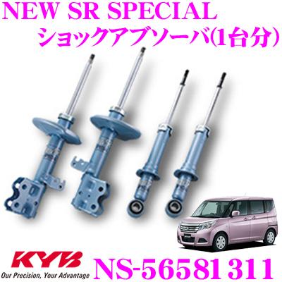 KYB カヤバ ショックアブソーバー NS-56581311スズキ MA26S/MA36S ソリオ用NEW SR SPECIAL(ニューSRスペシャル) 1台分セット