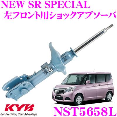 KYB カヤバ ショックアブソーバー NST5658Lスズキ ソリオ (MA26S/MA36S) 用NEW SR SPECIAL(ニューSRスペシャル) 左フロント用1本
