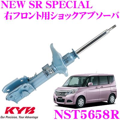 KYB カヤバ ショックアブソーバー NST5658Rスズキ ソリオ (MA26S/MA36S) 用NEW SR SPECIAL(ニューSRスペシャル) 右フロント用1本