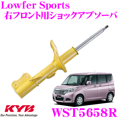 KYB カヤバ ショックアブソーバー WST5658Rスズキ MA26S/MA36S ソリオ用Lowfer Sports(ローファースポーツ) 右フロント用1本