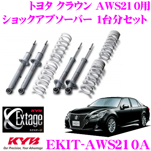 KYB カヤバ Extage-KIT EKIT-AWS210Aトヨタ クラウン AWS210用純正形状ローダウンサスペンションキット