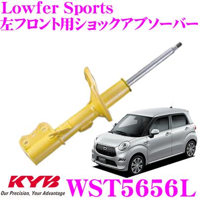 KYB カヤバ ショックアブソーバー WST5656Lダイハツ LA250S キャスト LA150S ムーブ/トヨタ LA250A ピクシスジョイ用Lowfer Sports(ローファースポーツ) 左フロント用1本