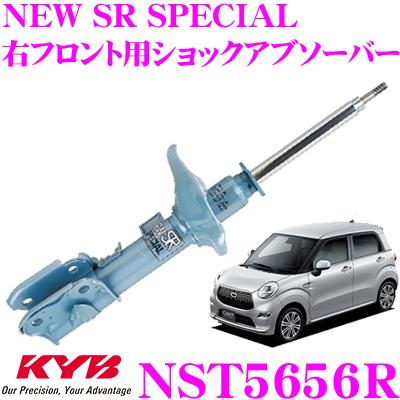 KYB カヤバ ショックアブソーバー NST5656Rダイハツ キャスト/トヨタ ピクシスジョイ LA250S用NEW SR SPECIAL(ニューSRスペシャル)右フロント用1本