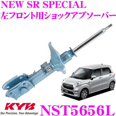 KYB カヤバ ショックアブソーバー NST5656Lダイハツ キャスト/トヨタ ピクシスジョイ LA250S用NEW SR SPECIAL(ニューSRスペシャル)左フロント用1本