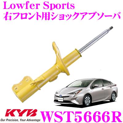 KYB カヤバ ショックアブソーバー WST5666Rトヨタ 50系 プリウス用Lowfer Sports(ローファースポーツ) 右フロント用1本