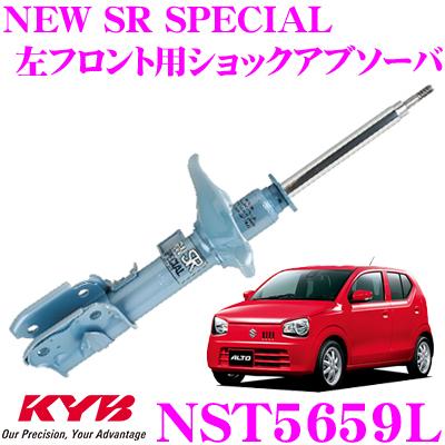 KYB カヤバ ショックアブソーバー NST5659Lスズキ HA36S アルト/マツダ HB36S キャロル用NEW SR SPECIAL(ニューSRスペシャル)左フロント用1本