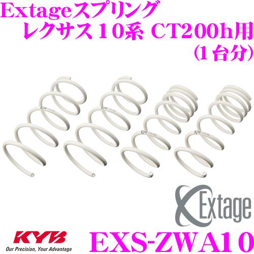 カヤバ Extageスプリング EXS-ZWA10レクサス 10系 CT200h用【EXS4122F×2 EXS3123R×2 1台分 4本セット】