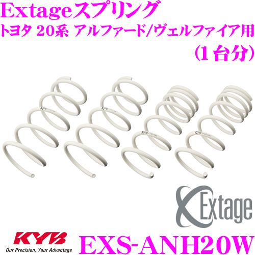 カヤバ Extageスプリング EXS-ANH20Wトヨタ 20系 アルファード ヴェルファイア用【EXS5107F×2 EXS4108R×2 1台分 4本セット】