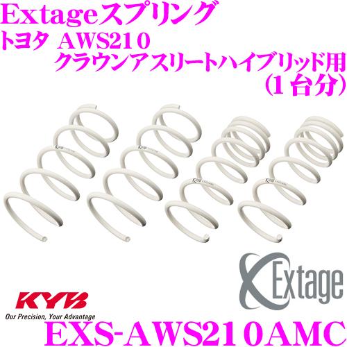 カヤバ Extageスプリング EXS-AWS210AMCトヨタ AWS210 クラウンアスリートハイブリッド 2WD用【EXS3132F×2 EXS4140R×2 1台分 4本セット】