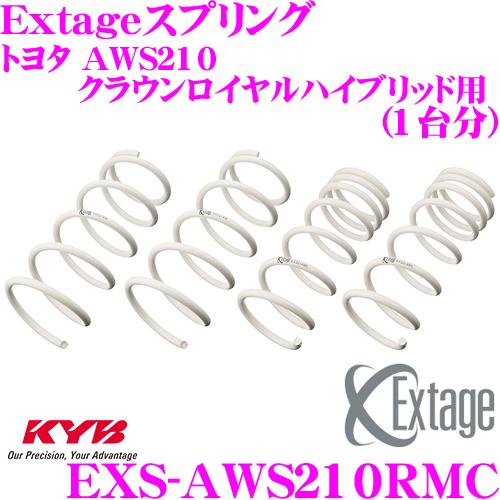 カヤバ Extageスプリング EXS-AWS210RMCトヨタ AWS210 クラウンロイヤルハイブリッド 2WD用【EXS3134F×2 EXS4142R×2 1台分 4本セット】