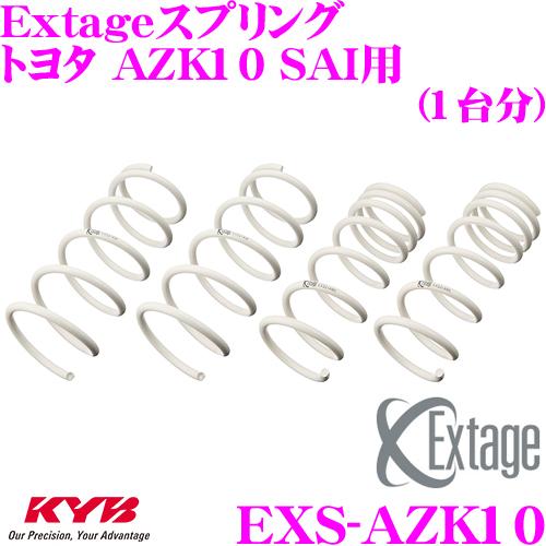 カヤバ Extageスプリング EXS-AZK10 トヨタ AZK10 SAI用 【EXS5113F×2 EXS4114R×2 1台分 4本セット】