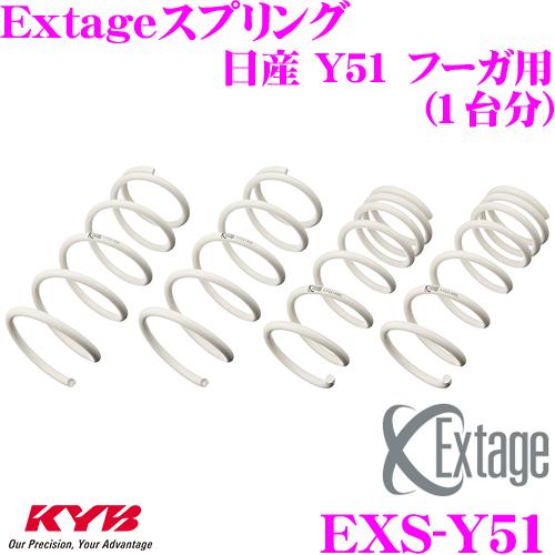 カヤバ Extageスプリング EXS-Y51日産 Y51 フーガ用【EXS3304F×2 EXS3305R×2 1台分 4本セット】