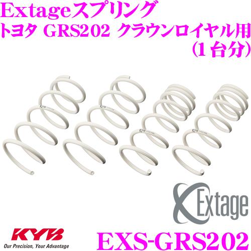 カヤバ Extageスプリング EXS-GRS202トヨタ GRS202 クラウンロイヤル用【EXS4126F×2 EXS3127R×2 1台分 4本セット】