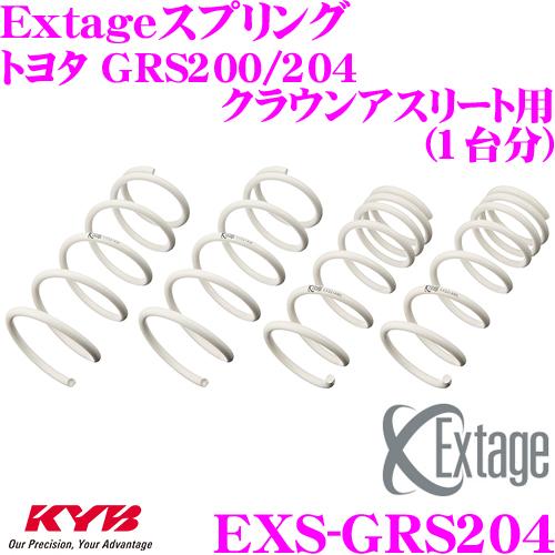 カヤバ Extageスプリング EXS-GRS204 トヨタ GRS200 GRS204 クラウンアスリート用 【EXS3103F×2 EXS4104R×2 1台分 4本セット】