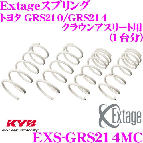 カヤバ Extageスプリング EXS-GRS214MCトヨタ GRS210/GRS214 クラウンアスリート用【EXS3130F×2 EXS3139R×2 1台分 4本セット】