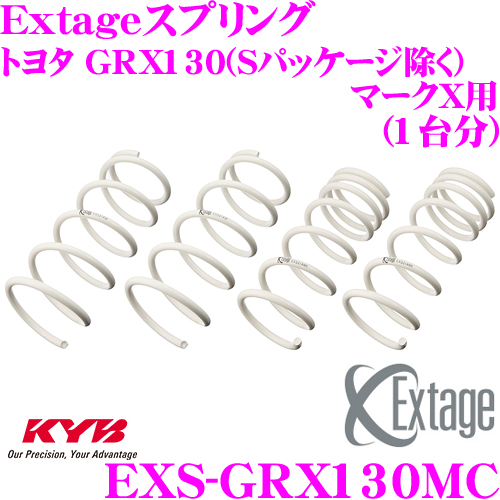 カヤバ Extageスプリング EXS-GRX130MCトヨタ GRX130 マークX(Sパッケージ除く)用【EXS3109F×2 EXS4137R×2 1台分 4本セット】