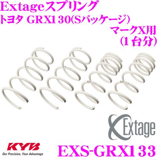 カヤバ Extageスプリング EXS-GRX133 トヨタ GRX130 マークX(Sパッケージ)用 【EXS3118F×2 EXS4119R×2 1台分 4本セット】