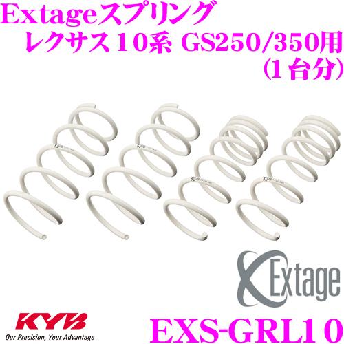 カヤバ Extageスプリング EXS-GRL10 レクサス 10系 GS250 GS350用 【EXS3124F×2 EXS4125R×2 1台分 4本セット】