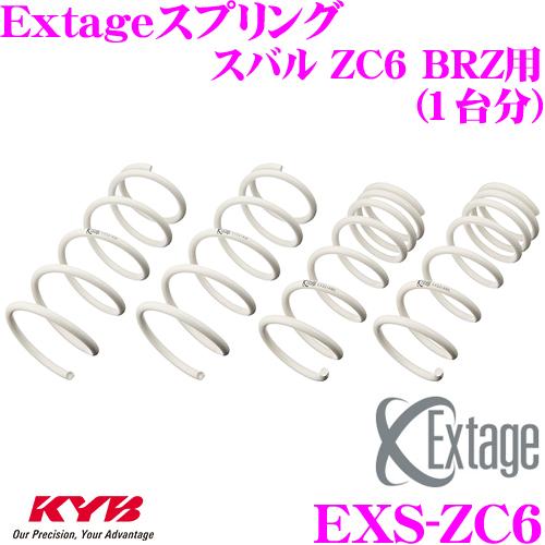 カヤバ Extageスプリング EXS-ZC6スバル ZC6 BRZ用【EXS3501F×2 EXS3502R×2 1台分 4本セット】